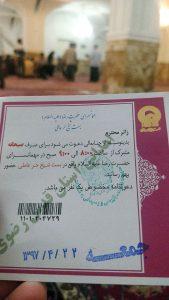 ZabanEnglishi-OrdooTabestan-1397-Mashhad-Thaqalain_IR (79)