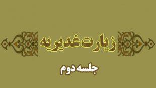 TasvirShakhes-Kashani-13970609-02-Ziyarate Amirolmomenin(AS) Dar Roze Ghadir Az Zabane Emam Hadi(AS)-Thaqalain_ir