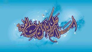 TasvirShakhes-Kashani-13970626-Masaebe-Din-Dari-08-02-Lezate-Sili-Khordan-Dar-Rahe-Ahlebeyt(AS)-Thaqalain_IR