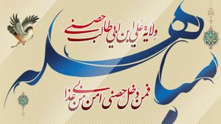 TasvirShakhes-Sadighi-13970613-622-Mobahele-Neshane'ei-Rooshan-Thaqalain_IR