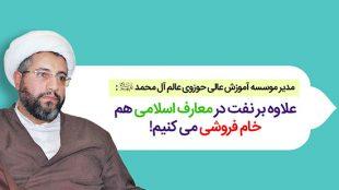 TasvirShakhes-Aghazadeh-13971004-Mosahebe-Thaqalain_IR
