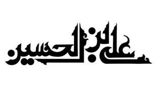 TasvirShakhes-PorseshVaPasokh-AhleBeyt-521-Thaqalain_IR