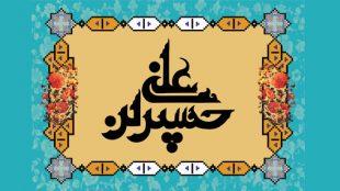 TasvirShakhes-PorseshVaPasokh-AhleBeyt-531-Thaqalain_IR