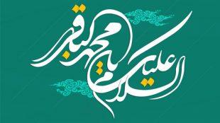 TasvirShakhes-PorseshVaPasokh-AhleBeyt-545-Thaqalain_IR
