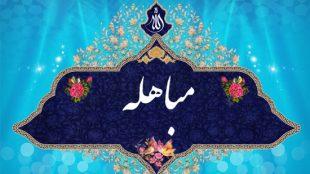 TasvirShakhes-Sadighi-13970613-624-Mobahele-Sanade-Haghaniyat-Thaqalain_IR