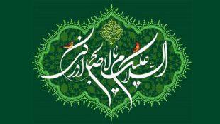 TasvirShakhes-Sadighi-13970821-638-9-Rabiolaval-Va-Ahd-Ba-Emam-Zaman(AS)-Thaqalain_IR