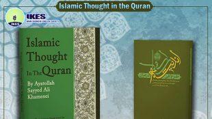 TasvirShakhes-TasvirShakhes-Zaban-Book-Thaqalain_IR