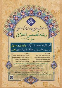 Markaz-Alem-Thaqalain_IR (1)