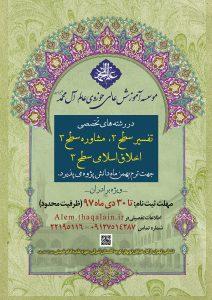 Markaz-Alem-Thaqalain_IR (4)