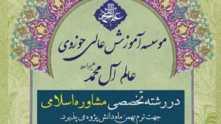 TasvirShakhes-Markaz-Alem-Thaqalain_IR (2)