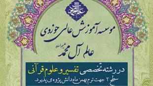 TasvirShakhes-Markaz-Alem-Thaqalain_IR (3)