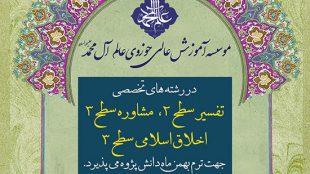 TasvirShakhes-Markaz-Alem-Thaqalain_IR (4)