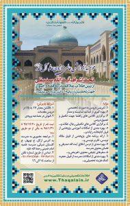 MarakezeFeghhi1398-Thaqalain_IR