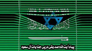 TasvirShakhes-Sedighi-13980208-Mosahebe Arabestan-Thaqalain_IR