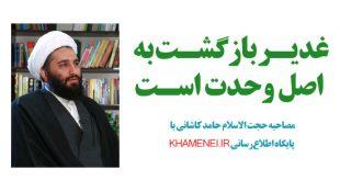 TasvirShakhes-Kashani-13980527-GhadirBazgashtBeAsleVahdatAst-Thaqalain_IR