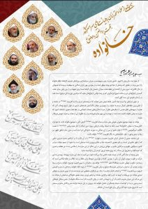 Name Olama Jahate Pardakhtan Be Khanevdeh-Thaqalain_IR