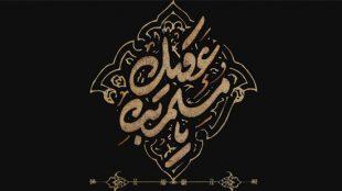 TasvirShakhes-Kashani-Roze Shabe 01 Moharram 1397-Thaqalain_IR