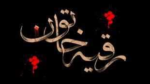 TasvirShakhes-Kashani-Roze Shabe 03 Moharram 1397-Thaqalain_IR