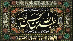 TasvirShakhes-Kashani-Roze Shabe 05 Moharram 1397-Thaqalain_IR