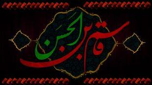 TasvirShakhes-Kashani-Roze Shabe 06 Moharram 1397-Thaqalain_IR