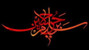 TasvirShakhes-Kashani-Roze Shabe 11 Moharram 1397-Thaqalain_IR