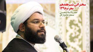TasvirShakhes-Mohseni-13980625-Shabe 17 Moharram-Masjed Ozgol-Thaqalain_IR