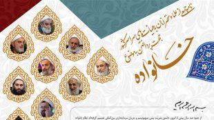 TasvirShakhes-Name Olama Jahate Pardakhtan Be Khanevdeh-Thaqalain_IR