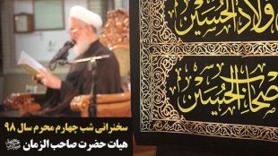 TasvirShakhes-Sadighi-13980612-Shabe 04 Moharram-Heyat Saheb Zaman(AS)-Thaqalain_IR