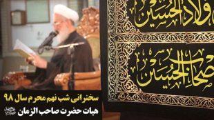 TasvirShakhes-Sadighi-13980617-Shabe 09 Moharram-Heyat Saheb Zaman(AS)-Thaqalain_IR