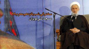 TasvirShakhes-Sadighi-13980623-Shabe 15 Moharram-MasjedKani-Thaqalain_IR