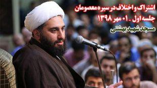 TasvirShakhes-Kashani-13980701-Eshterak Va Ekhtelaf Dar Sire Masouman-01-Shabe24Moharram-Masjed Shahid Beheshti-Thaqalain_IR