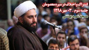 TasvirShakhes-Kashani-13980703-Eshterak Va Ekhtelaf Dar Sire Masouman-03-Shabe26Moharram-Masjed Shahid Beheshti-Thaqalain_IR