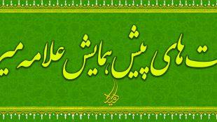 Banner_pajohesh--Pajohesh-139809-Thaqalain_IR