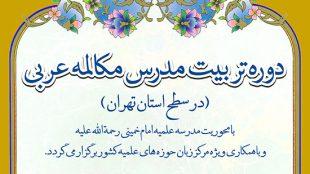 TasvirShakhes_TarbiyatOstadArabi98