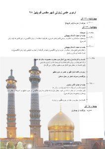 MokalemeEnglish-Ordoo Qom Moghadas-Paeiz1398-Thaqalain_IR (1)