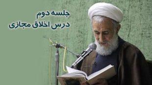 TasvirShakhes-Dars_Akhlagh_Majazi-13981217-Thaqalain_IR