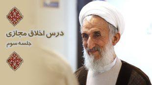 TasvirShakhes-Dars_Akhlagh_Majazi-13981224-Thaqalain_IR