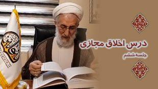 TasvirShakhes-Dars_Akhlagh_Majazi-13990123-Thaqalain_IR