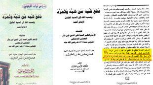 TasvirShakhes-MabaniyeTakfir-07-Thaqalain_IR