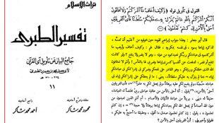 TasvirShakhes-MabaniyeTakfir-11-Thaqalain_IR