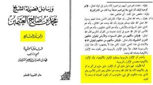 TasvirShakhes-MabaniyeTakfir-13-Thaqalain_IR