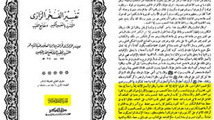 TasvirShakhes-MabaniyeTakfir-16-Thaqalain_IR