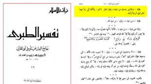 TasvirShakhes-MabaniyeTakfir-19-Thaqalain_IR