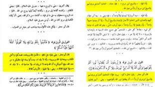 TasvirShakhes-MabaniyeTakfir-21-Thaqalain_IR