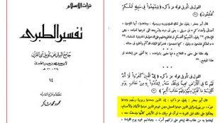 TasvirShakhes-MabaniyeTakfir-23-Thaqalain_IR