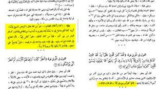 TasvirShakhes-MabaniyeTakfir-24-Thaqalain_IR