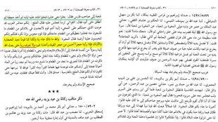 TasvirShakhes-MabaniyeTakfir-25-Thaqalain_IR