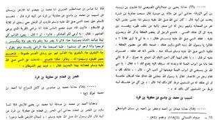 TasvirShakhes-MabaniyeTakfir-26-Thaqalain_IR