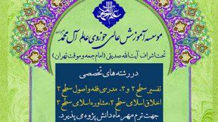 TasvirShakhes-MarakezeFeghhi1399-Thaqalain_IR