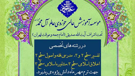 پذیرش رشته های تخصصی «تفسیر،مدرسی فقه و اصول، اخلاق اسلامی و مشاوره اسلامی»